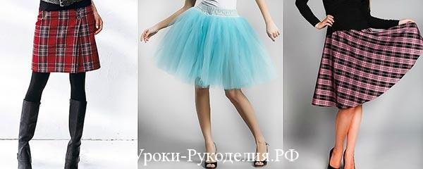 длина юбки до колен, юбка-карандаш, оптимальная длина юбки, классификация юбок