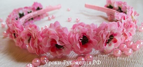 цветочный ободок на детскую головку, украшение на ободке, цветочный аксессуар, уроки рукоделия, декоративный цветок