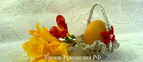 Корзинка для пасхального яйца