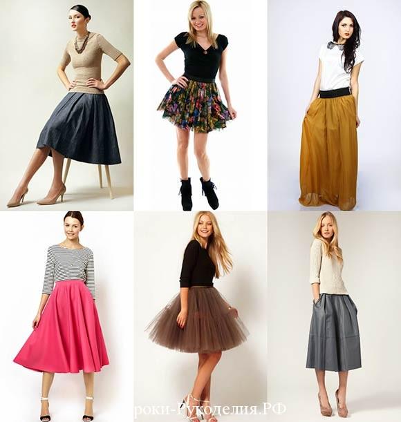 пышная юбка с чем носить