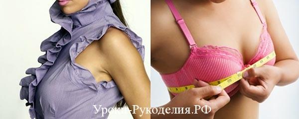 визуально увеличить грудь