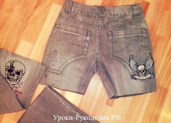отрезать джинсы