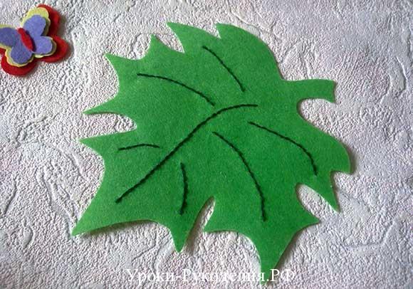 объёмный лист из ткани