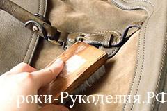чистка замшевой сумки