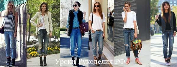 джинсы бойфренды, кому идут