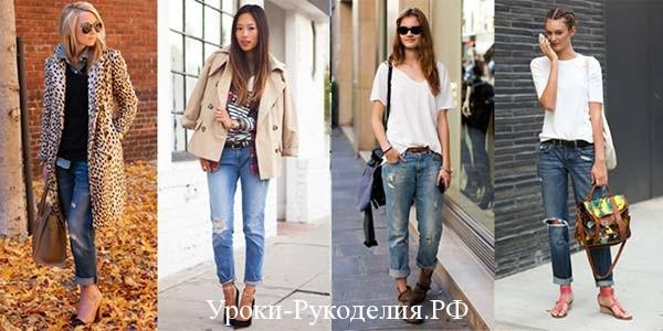 джинсы бойфренды с чем сочетать
