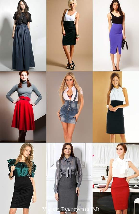 юбки с высокой талией носить