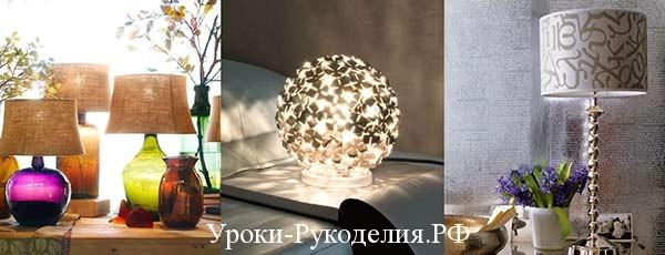 Настольная лампа в вашем интерьере