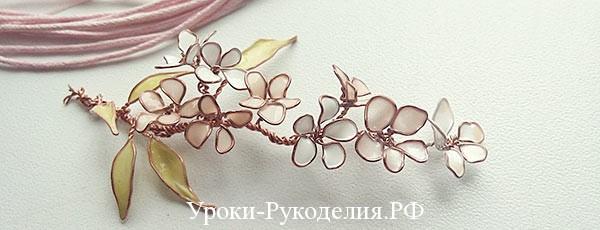цветы из лака проволоки