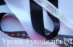 репсовая лента рукоделие