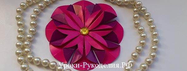 Яркий цветок оригами из бумаги