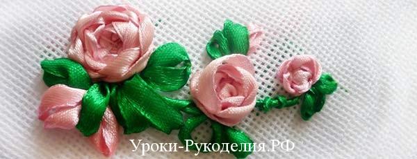 Вышивка розы ленточкой