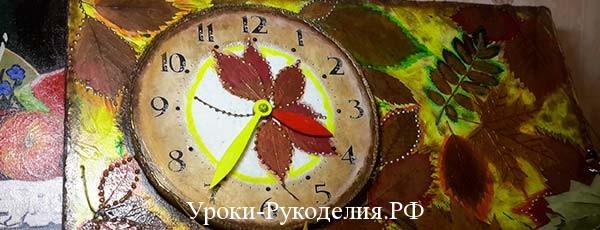 Мастер-класс по изготовлению часов в технике декупаж осенними листьями
