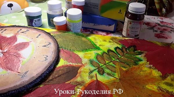 раскрасить листья краской