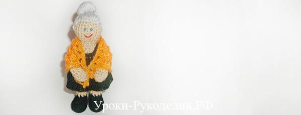 Вязаная кукла-бабушка
