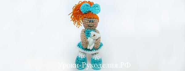 Вязаная куколка с рыжими волосами