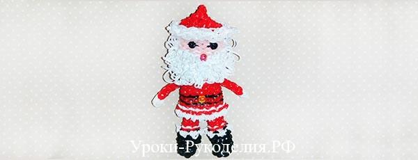 Дед Мороз из резиночек