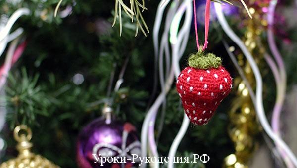вязаная игрушка ягода на елку