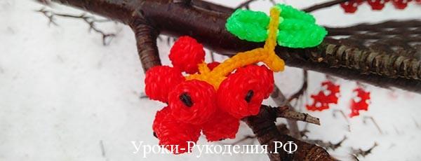 сделать гроздь рябины