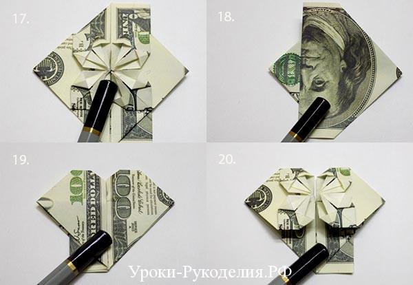 сердечко сделать из денег
