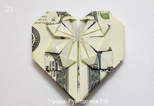 сердце из доллара