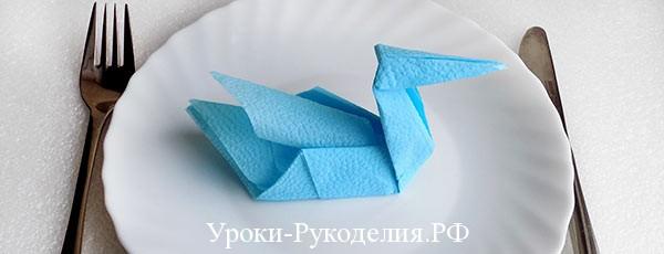 Как сложить салфетку способом «Лебедь»