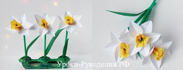 Нарциссы из бумаги и трубочек