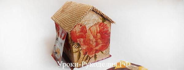 домик для специй