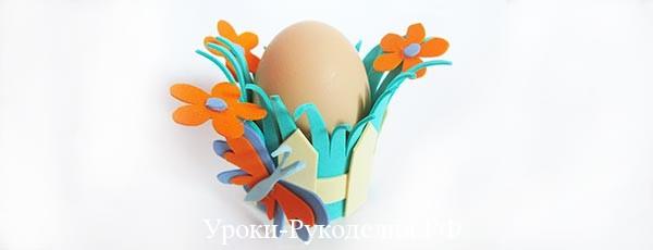 Корзинка из фоамирана для яйца