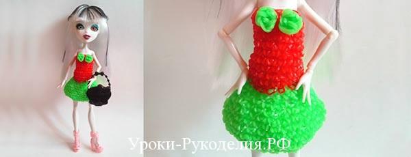 платье из резинок для куклы
