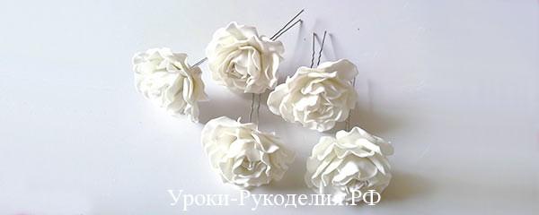 Роза из фоамирана — шпилька для волос