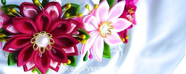 Лепестки канзаши — 4 мастер-класса