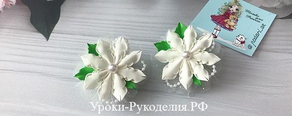 Белый нарядный цветок из фоамирана
